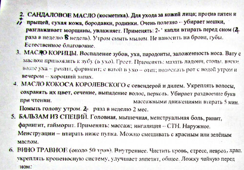 IMG_7510в.JPG