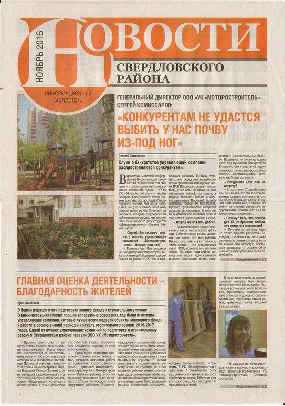 Газета Новости Свердловского района от ООО УК Моторостроитель 1.jpg