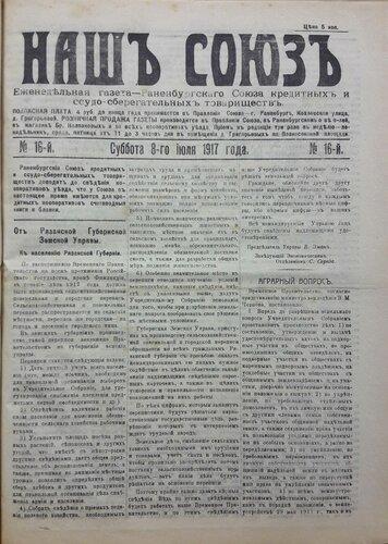 """Раненбургская газета """"Наш Союз"""". №16, 8-го июля 1917 года."""