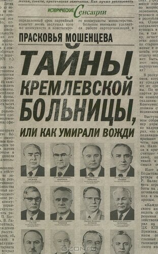 Praskovya_Moshentseva__Tajny_Kremlevskoj_bolnitsy_ili_Kak_umirali_vozhdi.jpeg