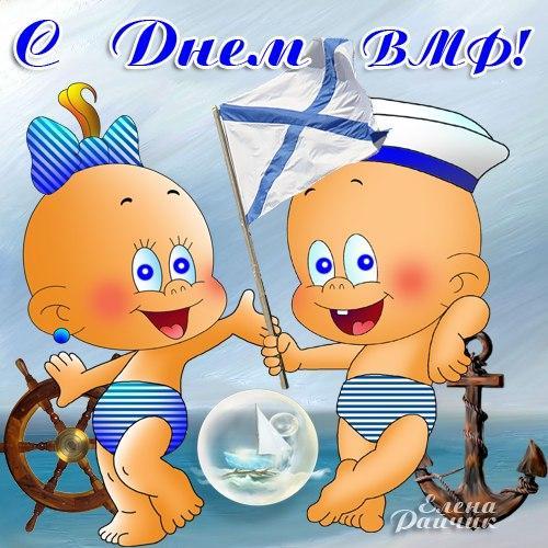 День основания российского военно морского флота!
