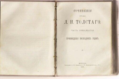 Л.Н. Толстой. «Сочинения. Часть тринадцатая. Произведения последних годов».jpg