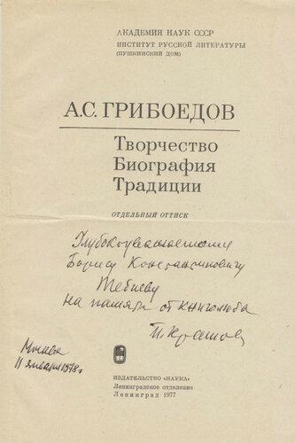Отдельный оттиск статьи П.С. Краснова «Путевые письма.jpg