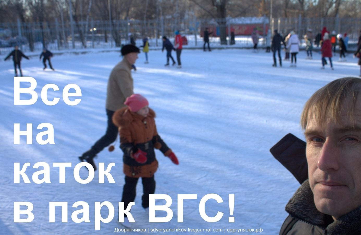 Каток в парке ВГС - Волжский, 22 января 2017