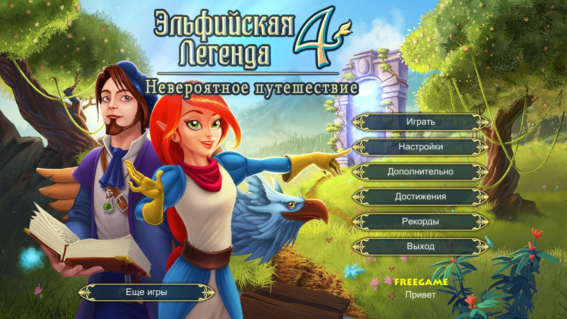 Эльфийская Легенда 4: Невероятное путешествие. Коллекционное издание | Elven Legend 4: The Incredible Journey CE (Rus)