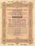 Третий внутренний 5 процентный заём 1908 года. 100 рублей
