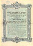 Российский государственный 4,5 процентный заём 1909 года. 937 рублей 50 копеек