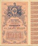 Внутренний 5 процентный заём 1914 года. 1000 рублей