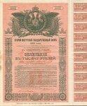 Второй внутренний 5,5 процентный заём 1915 года. 1000 рублей