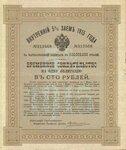 Внутренний 5 процентный заём 1915 года. Временное свидетельство. 100 рублей