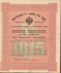 Внутренний 5 процентный заём 1915 года. Временное свидетельство. 500 рублей