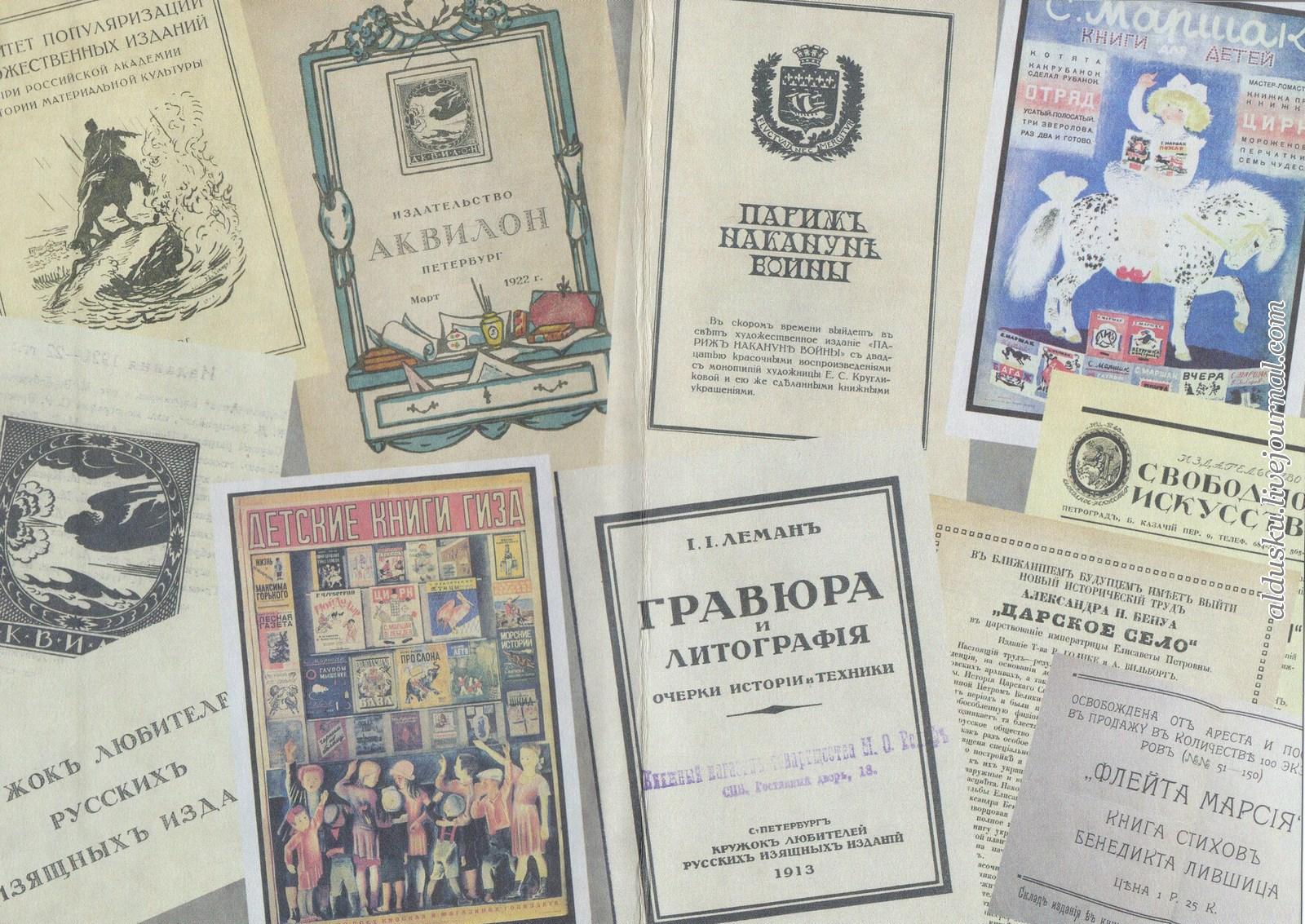 Первый форзац М.С. «Книжные редкости XX века: 333 избранные книги»