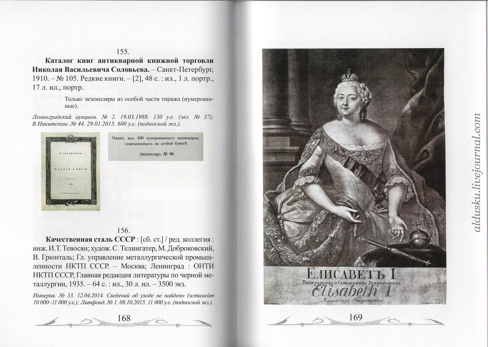 М.С. «Книжные редкости XX века: 333 избранные книги»