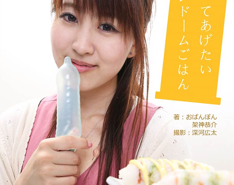 Condom Cookbook - A Japanese book to learn how to cook with condoms