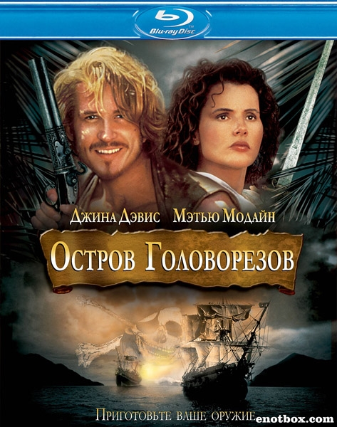Остров головорезов / Cutthroat Island (1995/BDRip/HDRip)