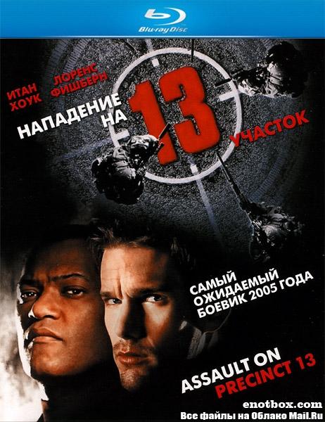 Нападение на 13-й участок / Assault on Precinct 13 (2005/BDRip/HDRip)