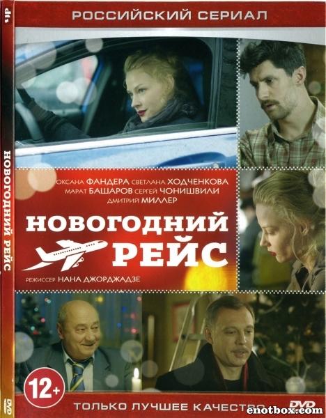 Новогодний рейс (1-4 серии из 4) / 2014 / РУ / WEB-DLRip + WEB-DL (1080p)