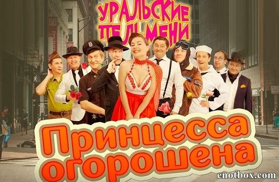 Уральские Пельмени. Принцесса огорошена (2017/SATRip)