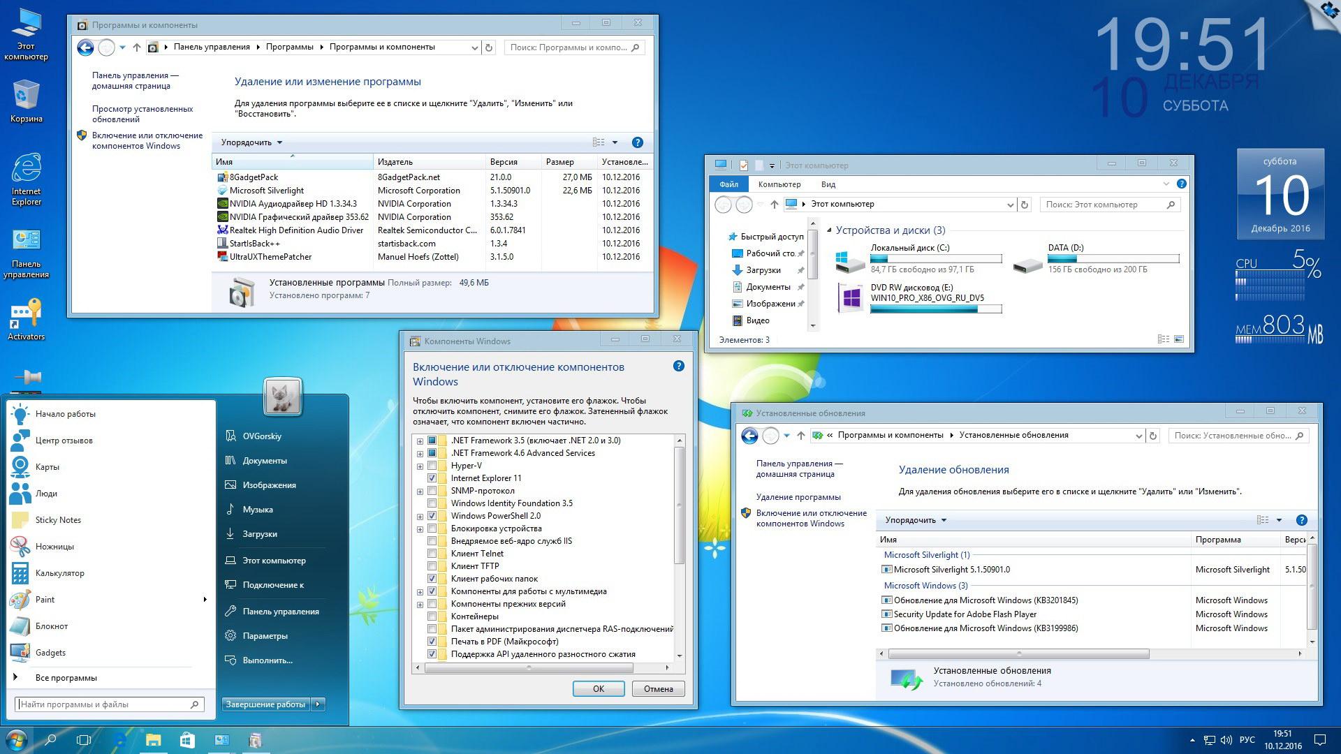 скачать программа для компьютера windows 7