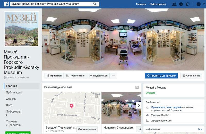 Музей Прокудина-Горского на Фейсбуке