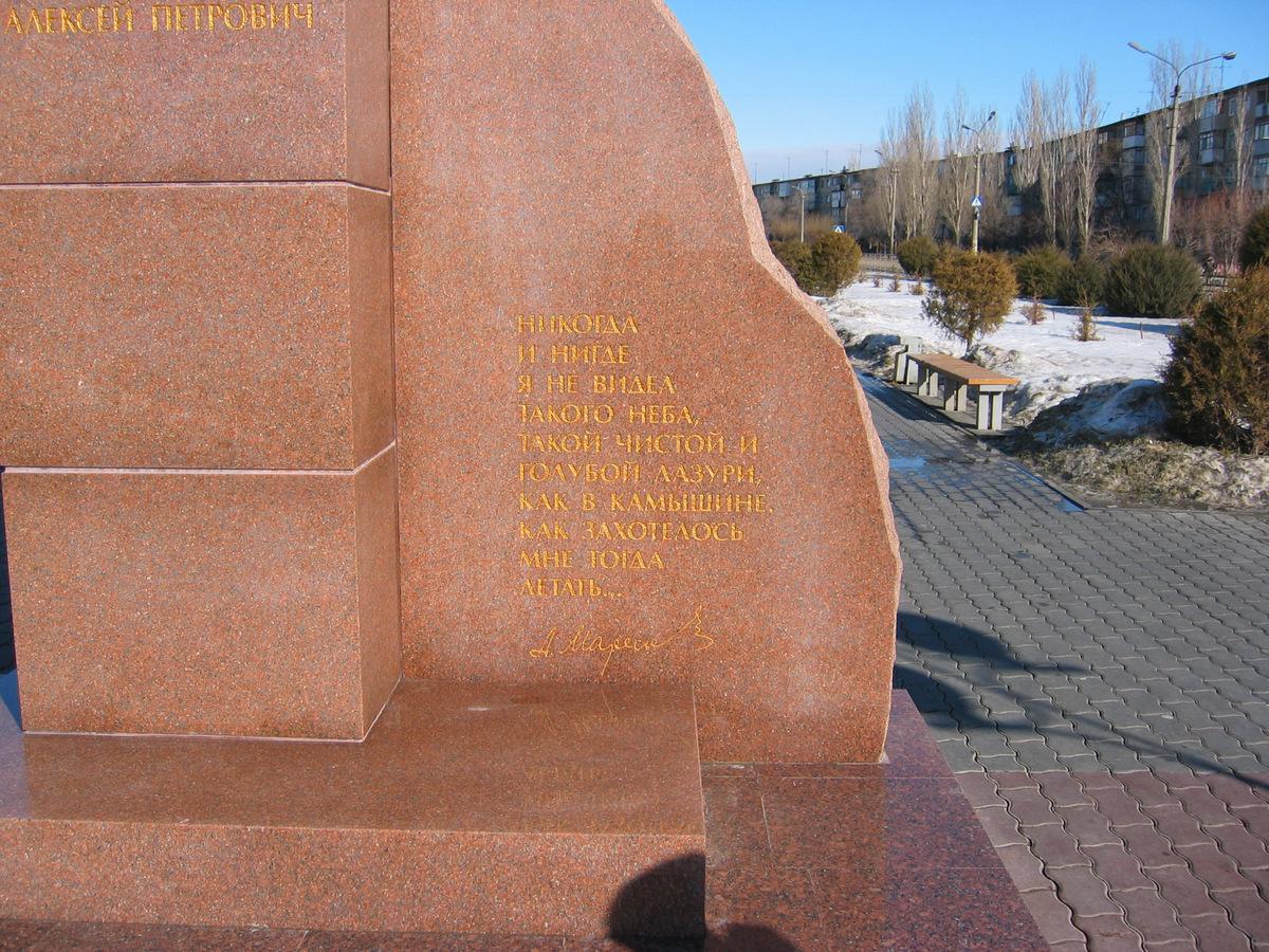 Памятник Маресьев Камышин фото 5