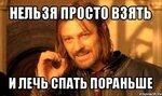 comics_Nelzya-prosto-tak-vzyat-i-boromir-mem_orig_1352647595.jpg