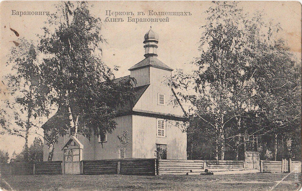 Окрестности города. Колпеница. Церковь св. Иоанна
