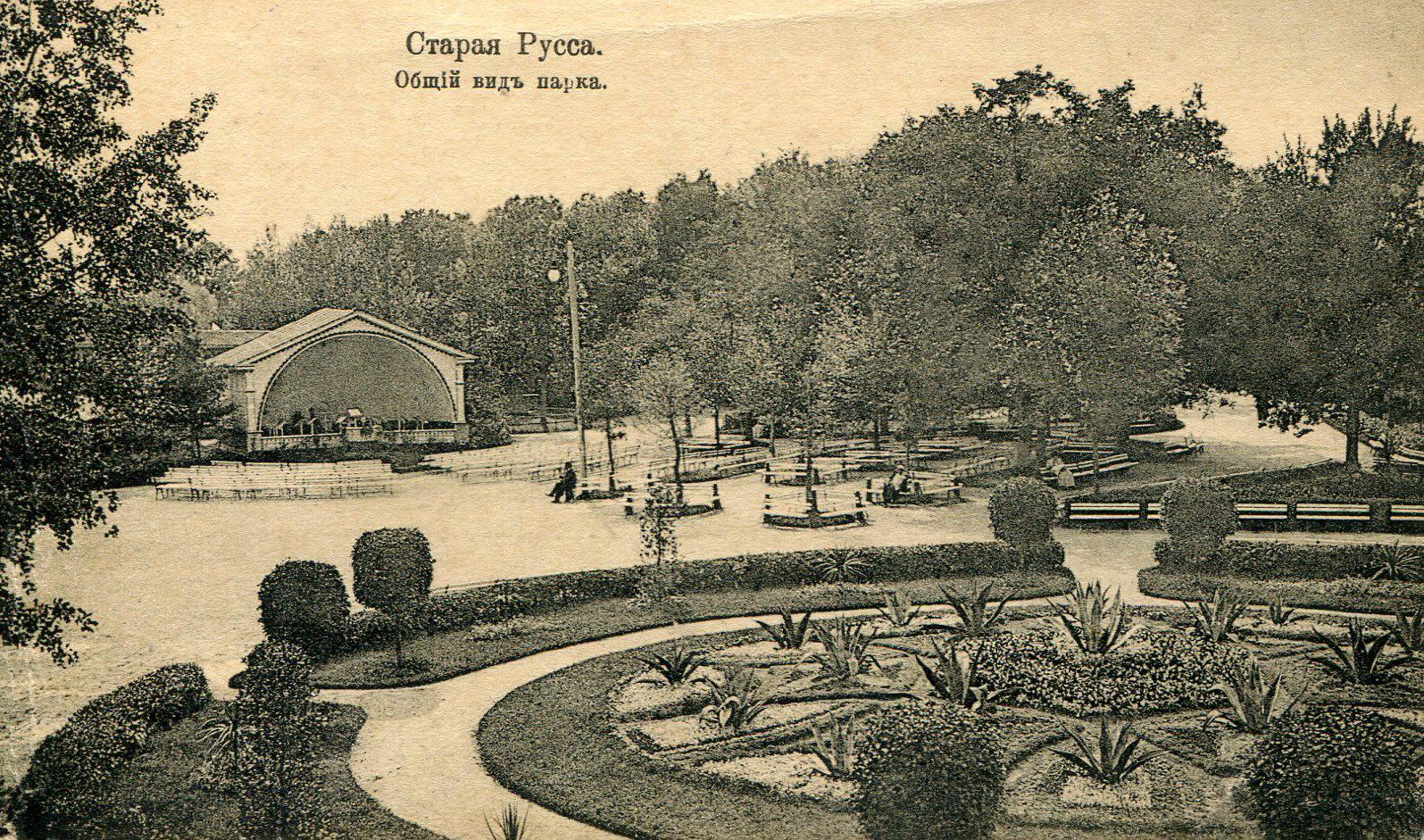 Общий вид парка