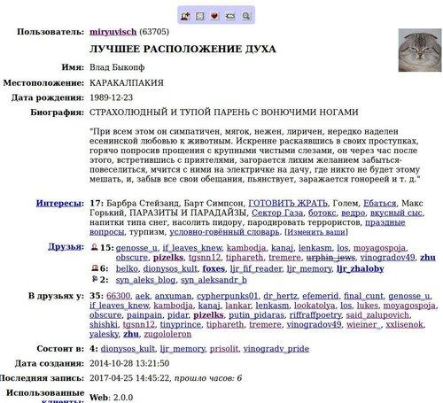 lj.rossia.org_-_2017-04-25_22.07.08.jpg