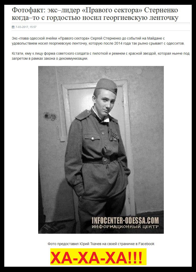 Харлатам. Сергей Стерненко, экс-лидер Одесского  Правого сектора(2)