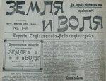 Земля и воля саратов 1917