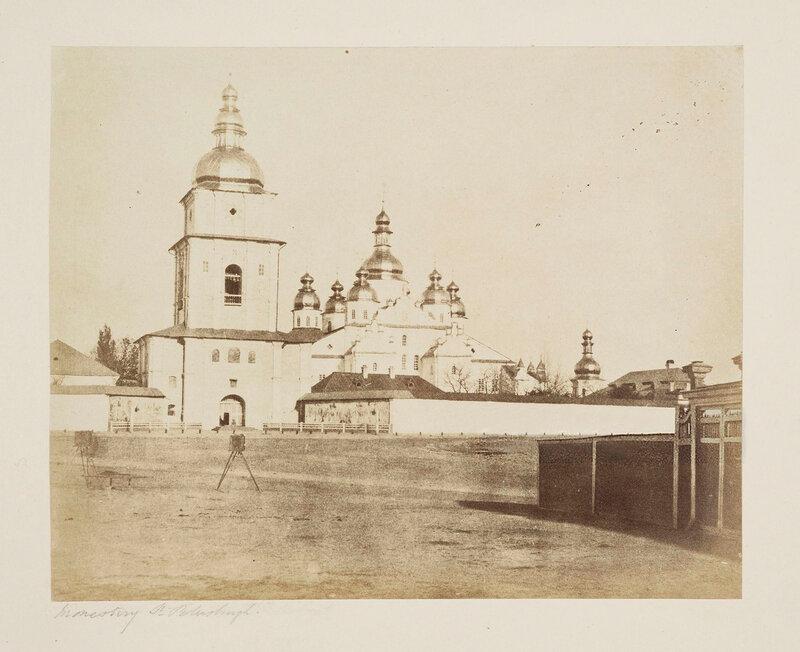 1852 Kief Fenton Михайловский монастырь4.jpg