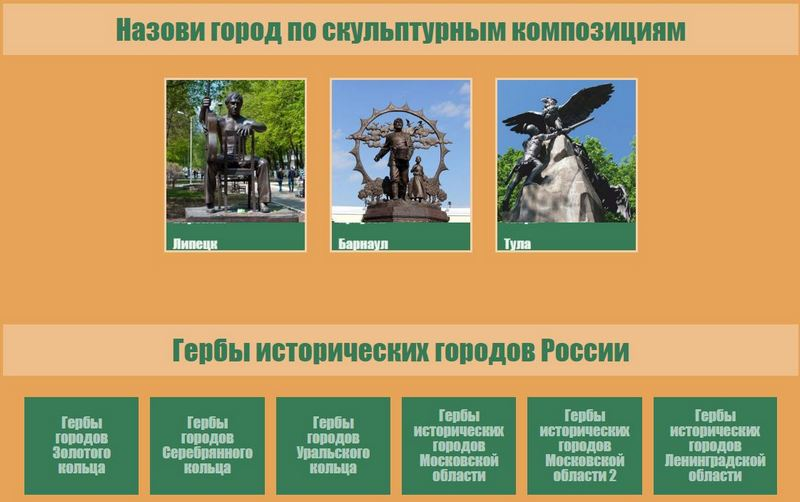 Увлекательная игра-викторина на фасадочка.рф
