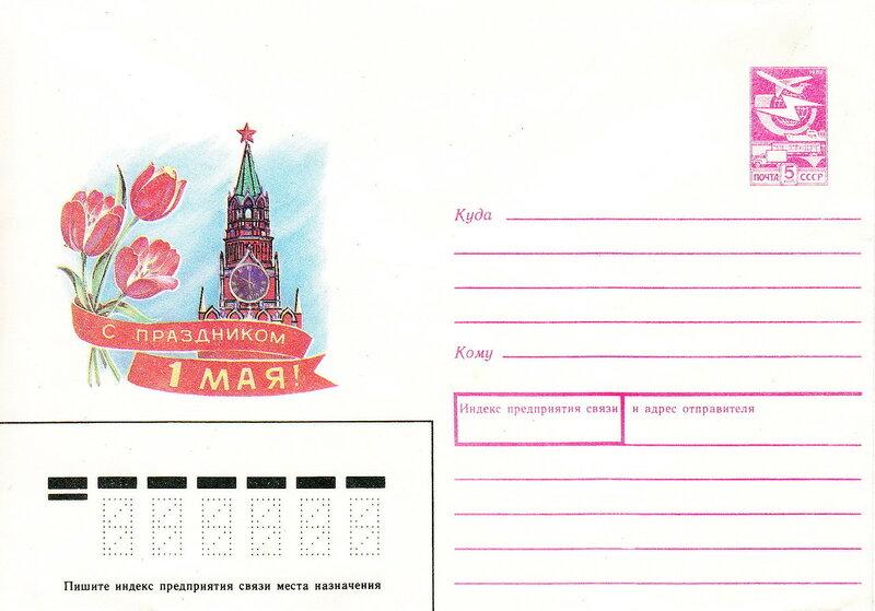Надписью мое, советская открытка размер