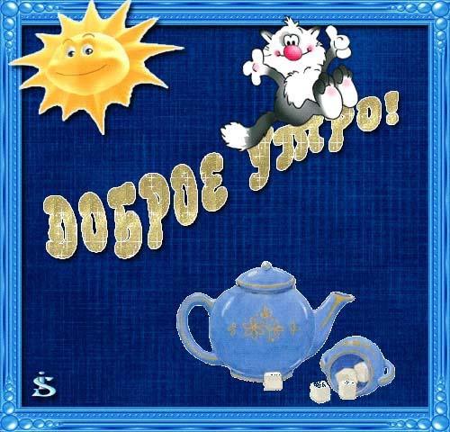 Доброе утро Картинки Анимированные гиф gif