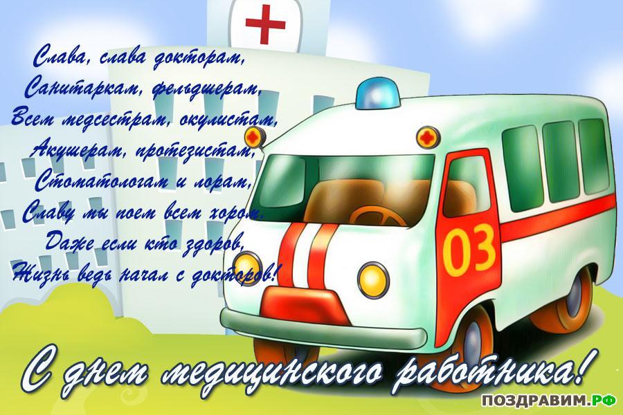 Поздравления коллегам с днем скорой помощи