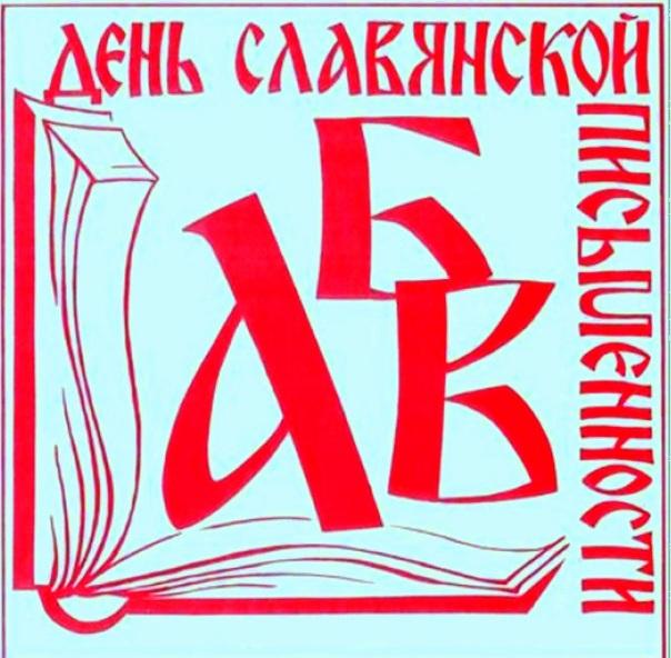 24 мая День славянской письменности и культуры. АБВ