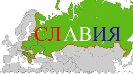 25 июня День дружбы и единения славян. Славия Карта