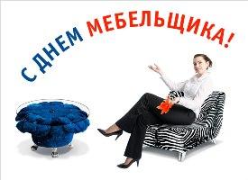 С днем мебельщика! Девушка в кресле
