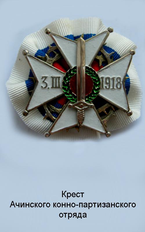 2-15 Крест Ачинского конно-партизанского отряда