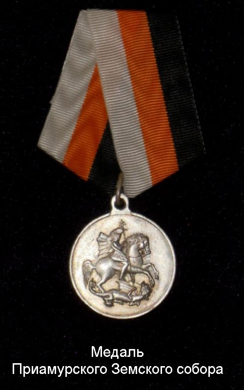 2-18 Медаль Приамурского Земского собора