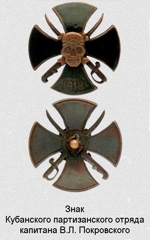 2-20 Знак Кубанского партизанского отряда капитана В.Л. Покровского