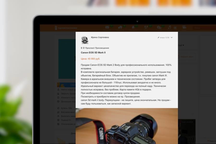 В «Одноклассниках» появился сервис для продажи товаров