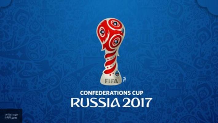 ФИФА проведет инспекцию перед Кубком Конфедераций