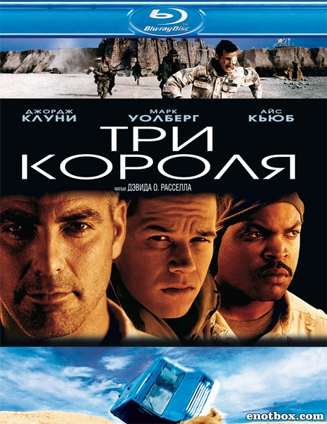Три короля / Three Kings (1999/BDRip/HDRip)