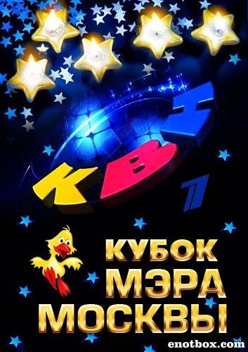 КВН-2016. Кубок мэра Москвы (Эфир от 2016.12.04) / 2016 / РУ / HDTVRip + HDTV (1080i)