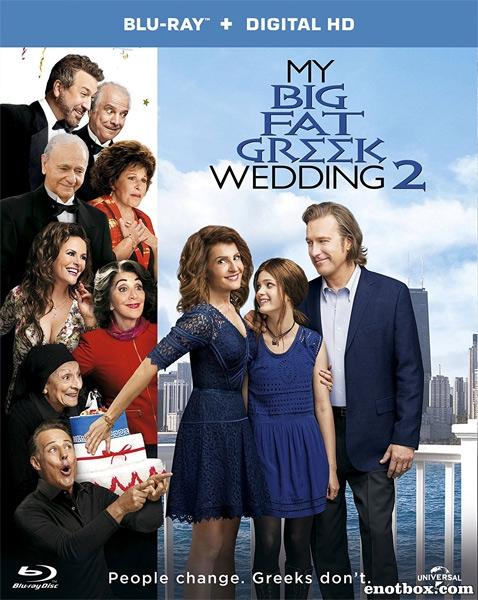 Моя большая греческая свадьба 2 / My Big Fat Greek Wedding 2 (2016/BDRip/HDRip)