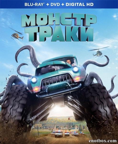 Монстр-траки / Monster Trucks (2016/BDRip/HDRip)
