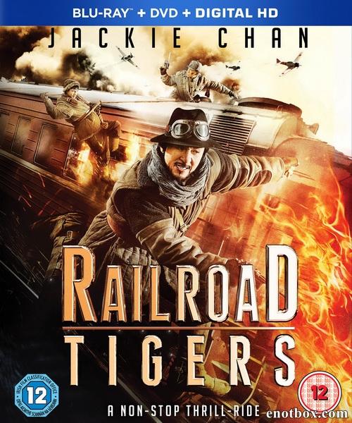 Железнодорожные тигры / Railroad Tigers (2016/BDRip/HDRip)