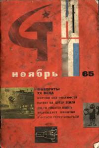 Журнал: Юный техник (ЮТ). - Страница 5 0_1a9bfd_8ca111ae_orig